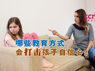 用错方法会让孩子变自卑!专家教你帮助孩子建立自信