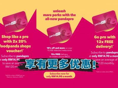 至少15%折扣!pandapro月费配套让你订外卖或杂货可省上加省!