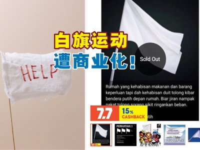 没钱开饭还有钱买旗? 商家7.7促销出售白旗惹争议