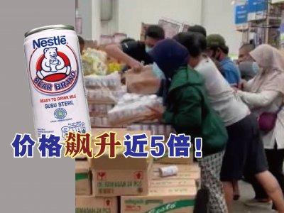 网传可提高免疫力抗疫! 印尼民众疯抢Bear牛奶