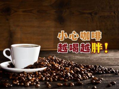 咖啡控必看!各款咖啡卡路里排行榜