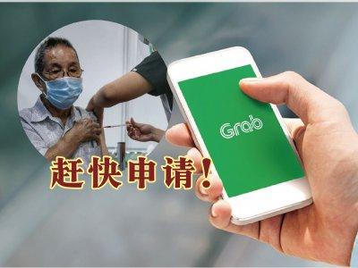开放给雪州民众! 搭Grab接种疫苗可获RM20回扣