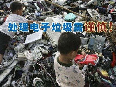 丢乱电子垃圾祸害地球与儿童!请记下这些回收旧3C产品的地点