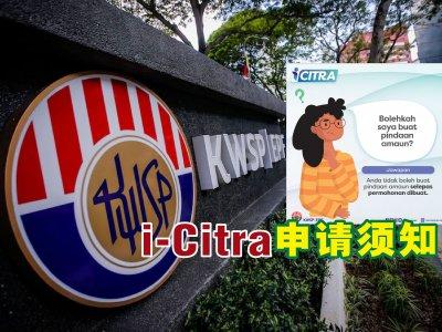 填错i-Citra提款数额怎么办?公积金局:无法修改只能取消申请!