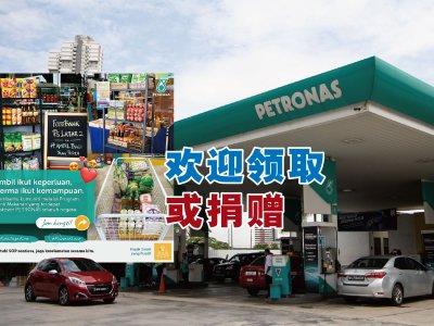 全国逾300油站设食物银行!Petronas向陷困人士送暖