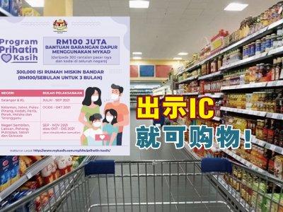 政府补贴RM300买物资!快到PRIHATIN Kasih查询您是否受惠