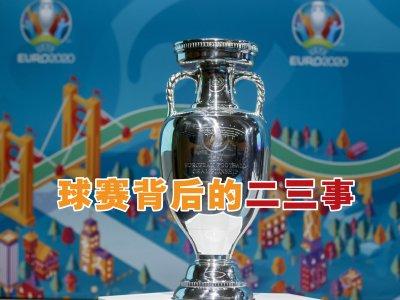 球迷不知道的事:欧洲杯成功背后的知识产权与黑科技