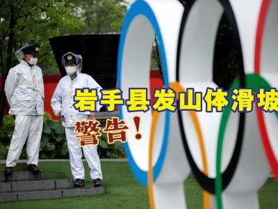 疫情台风双夹击! 2奥运赛事改期