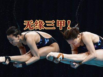 女双十米跳台中国摘金 敏仪奥运谢幕战摸牌梦灭!