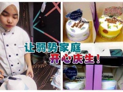 不想弱势家庭孩子失望!烘焙师4寸生日蛋糕亏本卖RM5.30