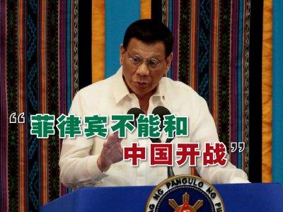 南海仲裁案对华无约束力       杜特尔特:开战就是送死!