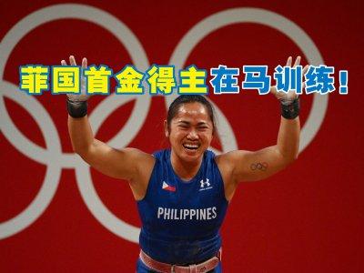 创菲国历史摘奥运首金  迪亚兹举破赛会纪录!