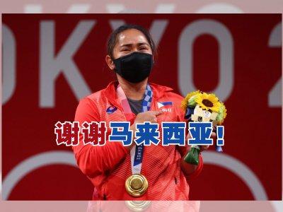 """菲创史奥运举重冠军迪亚兹 感谢""""被困""""大马时受到照顾!"""