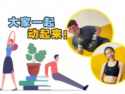 【精彩生活LIVE】Zootofit情侣档教练 为你解开运动健康迷思