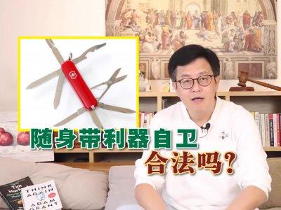 带利器出街防身?颜炳寿:小心自卫不成反坐牢鞭笞!
