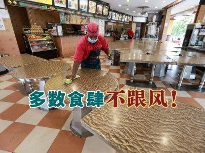 麦当劳等餐厅不开放堂食!茶室业者:怕新政府改SOP