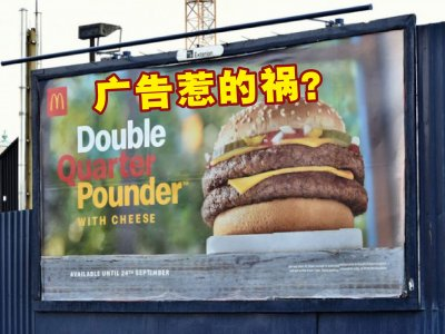 广告牌太诱惑导致破戒! 俄女子起诉麦当劳