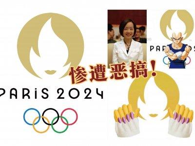 """刚释出就被恶搞!巴黎奥运Logo""""撞脸""""鲁豫"""