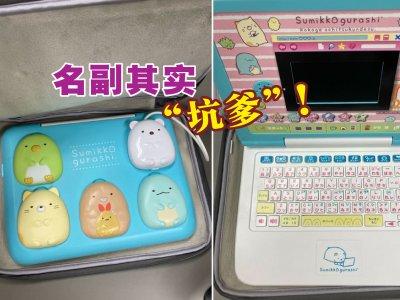 笔电被女儿用玩具调包!日本父亲带去上班哭笑不得!