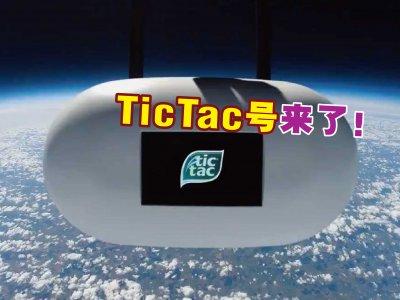 """向外星人宣传? Tic Tac糖""""太空船""""冲出地球!"""