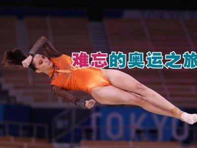 大马体操女神法拉安:首征奥运艰辛又难忘!