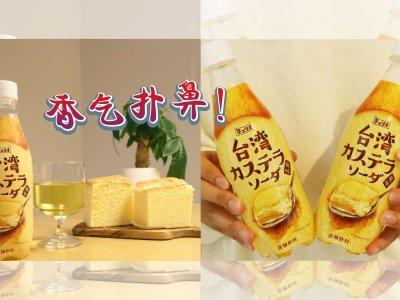 可饮用甜食?日本Cheerio推台湾古早味蛋糕汽水