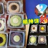 上海市精神卫生中心员工月饼火红!网民:挂号看诊可买吗?