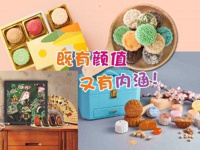 2021年中秋节精美月饼礼盒!这里有10款推荐给你!