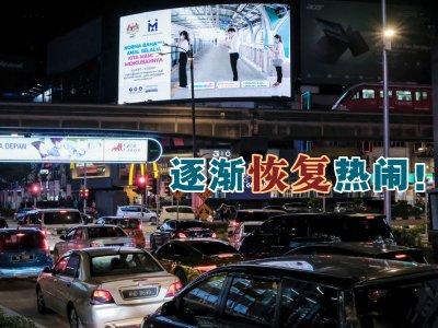 吉隆坡金山角重现车水马龙!网民:我们不能永远关在家!