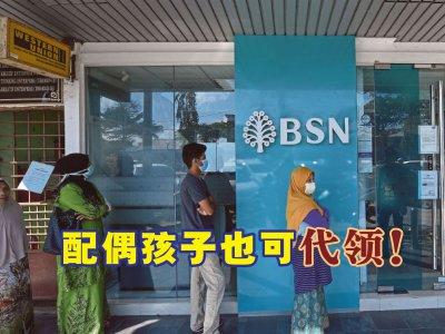 无法亲自到BSN领钱? 代领BKC援助金需出示4文件