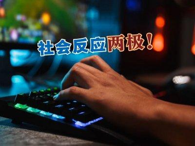 防沉迷网游新策首周《王者荣耀》崩溃! 中国未成年玩家怨声四起