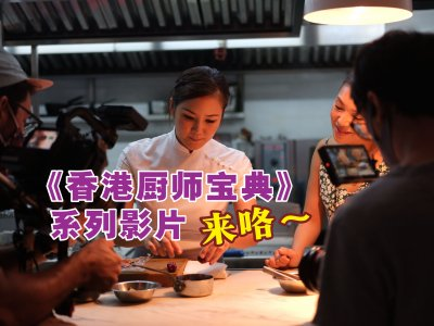 满足旅行和美食渴望!香港旅游发展局携手《米其林指南》推出系列影片