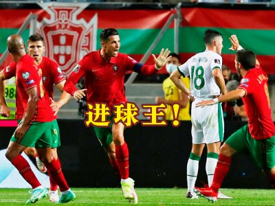 世杯外围赛刷进球世绩 C罗助葡萄牙逆转胜!