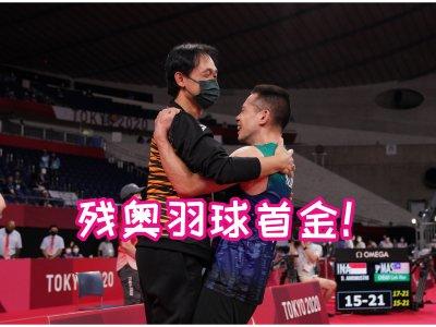 """谢儮好东残奥夺魁 拉锡从奥运铜牌球员变""""金牌""""教练!"""