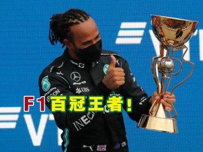 F1俄罗斯站 小汉雨战逆转收获第100冠!