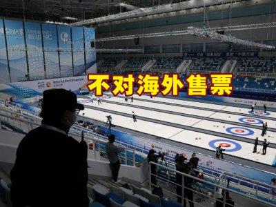 北京冬奥会将如期进行 赛事门票仅卖给国内居民