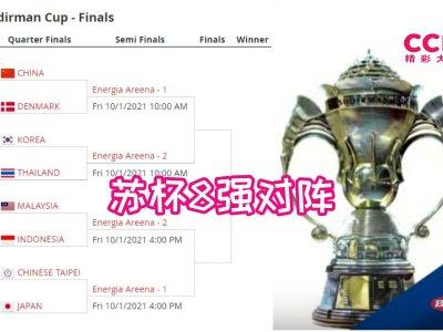 苏杯8强对阵签表出炉 马羽队硬撼印尼!