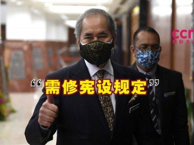需修宪增1名额给反对党!旺祖乃迪:推迟遴选副议长