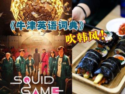 与韩国饮食及影视文化相关 《牛津英语词典》收录26个韩式英语单词