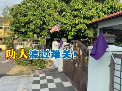 想捐物资却怕染疫或不方便出门?请挂紫旗,KitaJaga有专人上门收取!