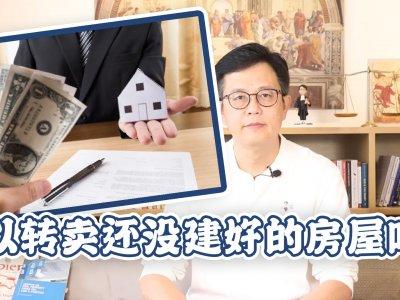 房子还没建好可以转卖吗?颜炳寿:没有那么容易!