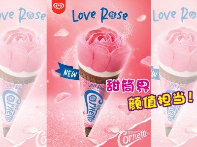 浪漫梦幻!Cornetto推出惊喜满满的玫瑰花造型冰淇淋