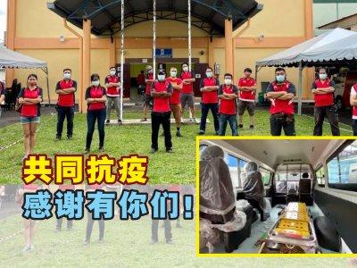 感谢各界大爱精神!行动党武拉港消毒队首辆急救车将投入服务了!