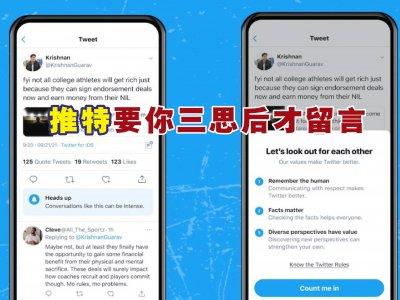 """提醒用户勿变""""酸民"""" 推特测试新功能打造友善环境"""