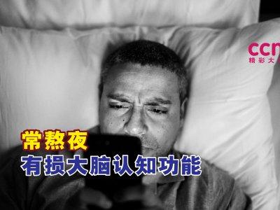 长期熬夜能靠补眠恢复? 研究:年轻群体也难逃后遗症