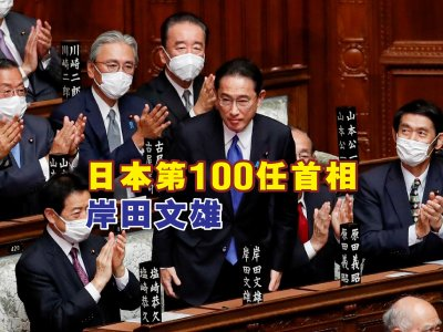 岸田文雄出任日相 NHK:将宣布本月底大选