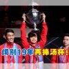 3比0横扫卫冕冠军中国 印尼第14度捧汤杯!