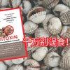 含致命毒素! 丹渔业局提醒勿吃哥丁河流域贝类海鲜