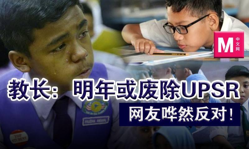 UPSR实行多年,而且去年才改应考格式,教育部长马兹尔今天就宣布明年起就废除,震惊师长与教育界。-M中文网制图-