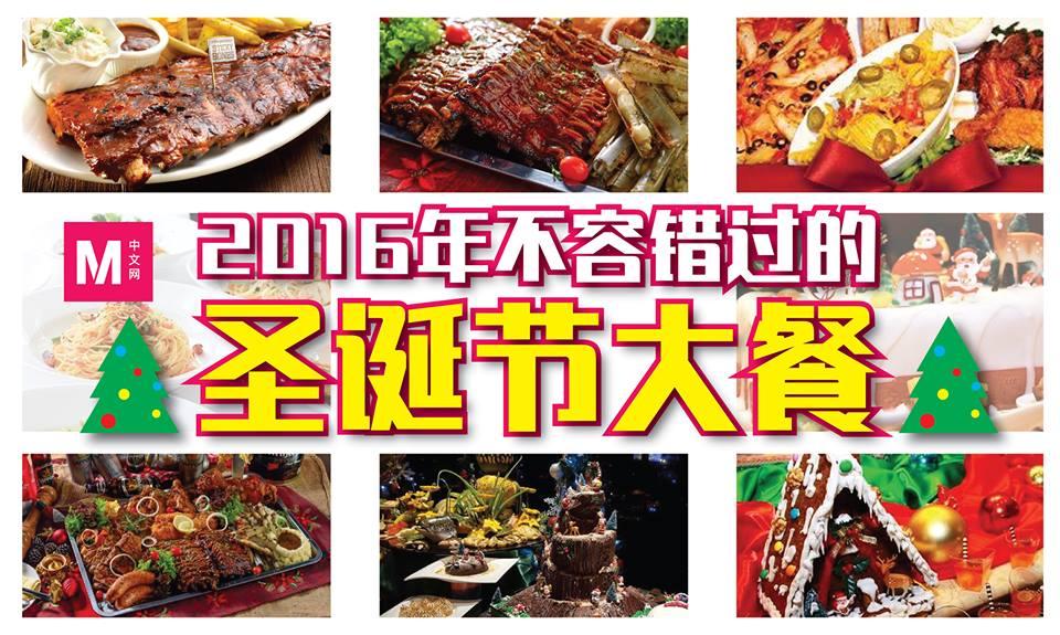 圣诞节,当然就是要吃大餐啊!-M中文网制图-
